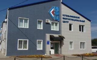 МФЦ в Котельниковском районе